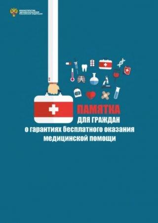 Информация о возможности получения, качества и доступности медицинских услуг в рамках программы государственных гарантий бесплатного оказания медицинской помощи
