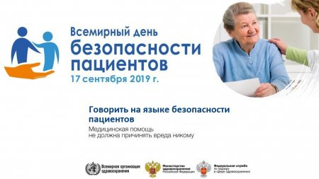 Всемирный день безопасности пациентов