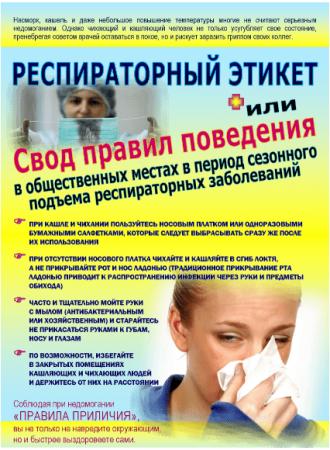 Вакцинация от гриппа. Стоит задуматься...