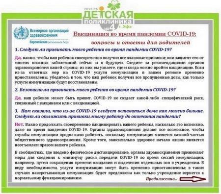 Влпросы - ответы о вакцинации детей во время пандемии COVID-19