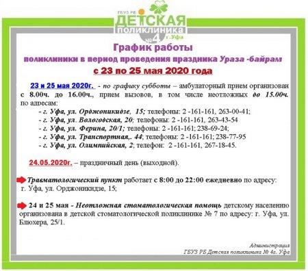 График работы поликлиники в праздничные  и выходные дни с 23 по 25 мая 2020г.