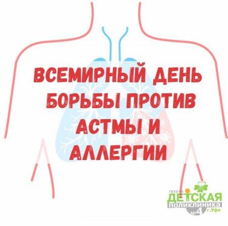 30 мая - Всемирный день борьбы против астмы и аллергии