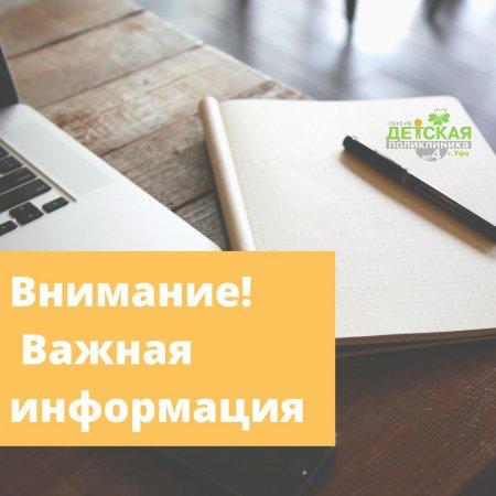 ВНИМАНИЕ !!!  Информация по прикреплению  для жителей Кирилловского поселения Уфимского района!
