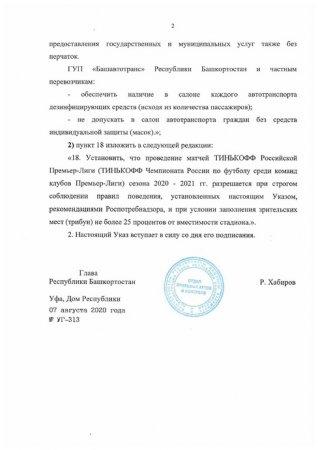 Указ Главы Республики Башкортостан от 07.08.2020г. № УГ-313